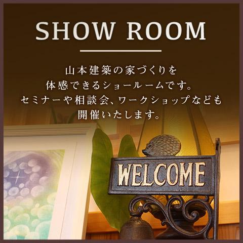 ショールームについて