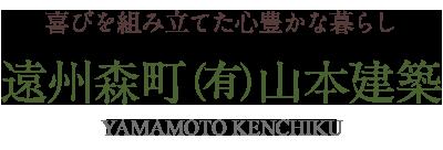 喜びを組み立てた心豊かな暮らし。YAMAMOTO KENCHIKU