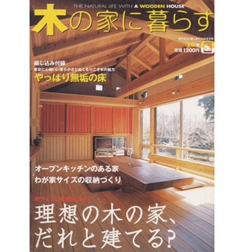 雑誌「木の家に暮らす」に掲載されました!